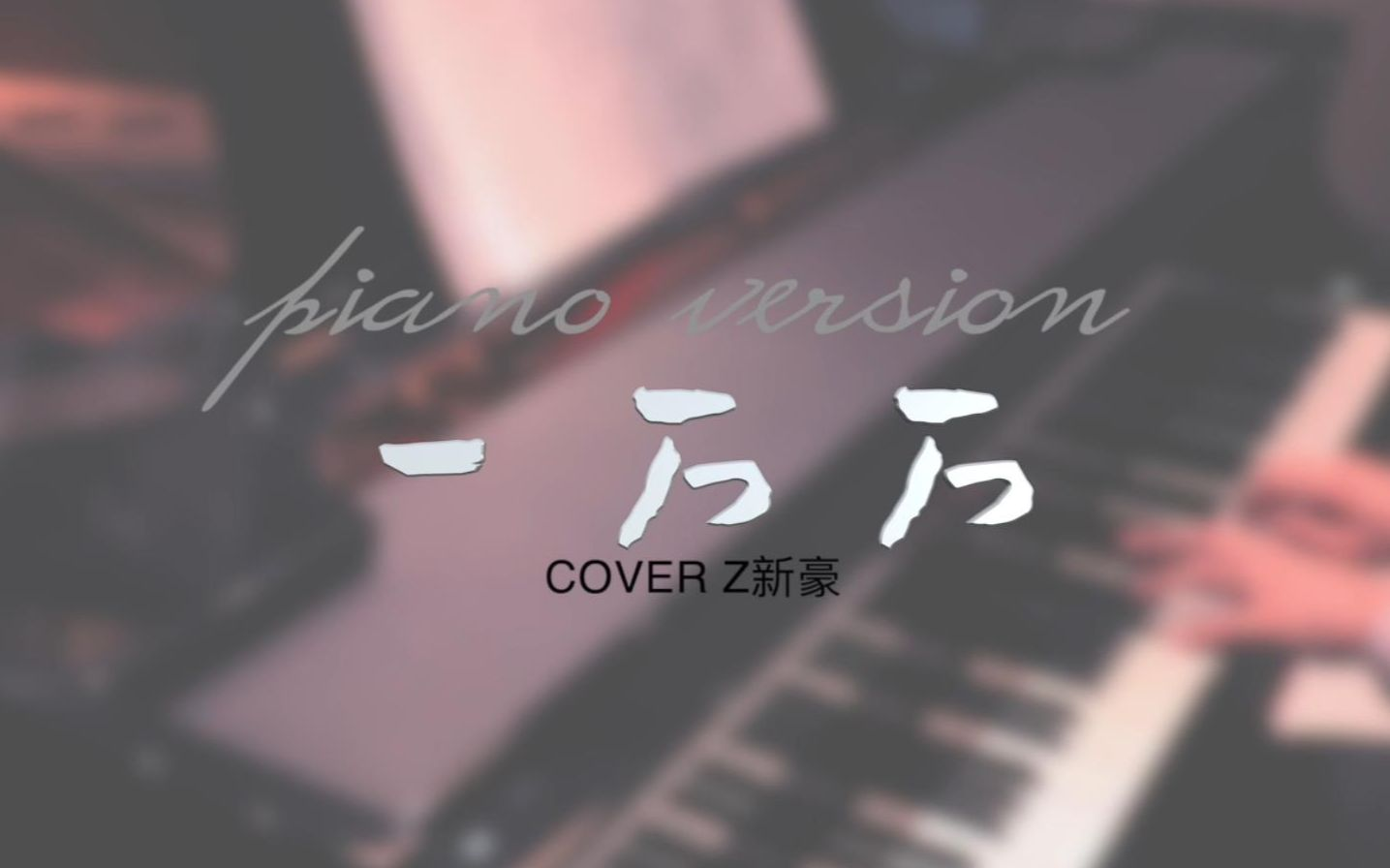 【昼夜钢琴】一万万_哔哩哔哩 (゜...