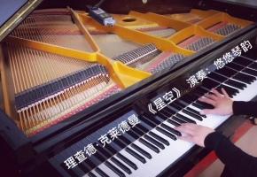 【钢琴】当用三角钢琴演奏世界名曲《星空》时,会是怎样的感觉呢?