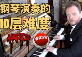 钢琴演奏的10层难度