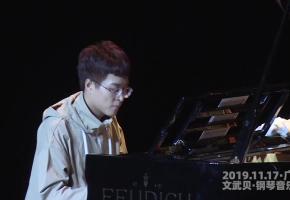 【钢琴】繁华的寂静(文武贝20191117广州演奏会)