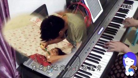 湖南卫视《爸爸去哪儿》钢琴曲