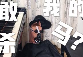 敢 杀 我 的 马 ? 钢琴Cover