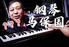 【原创曲】燃爆!钢琴弹出《耗子尾汁》,马保国直呼牛逼!