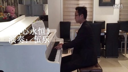 ?《钢琴传奇》之 ?我心永恒