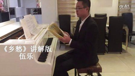《乡愁》乐曲讲解 选自《钢琴