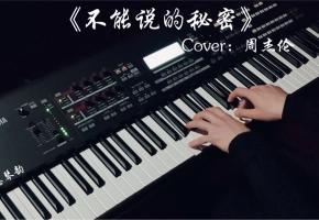 【钢琴】周杰伦~《不能说的秘密》钢琴版