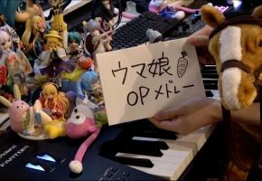 【触手猴】「ウマ娘OPメドレー」を弾いてみた(Uma Musume: Pretty Derby OP Medley)【Piano】