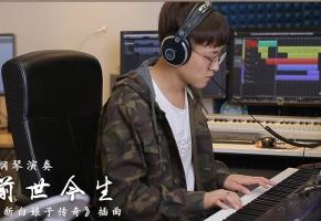 【钢琴】前世今生(青城山下白素贞)-《新百年子传奇》插曲