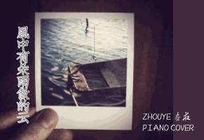 【昼夜钢琴】风中有朵雨做的云