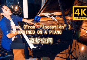 【4K】直击你的灵魂 盗梦空间插曲 Time (From Inception) - REIMAGINED ON A PIANO