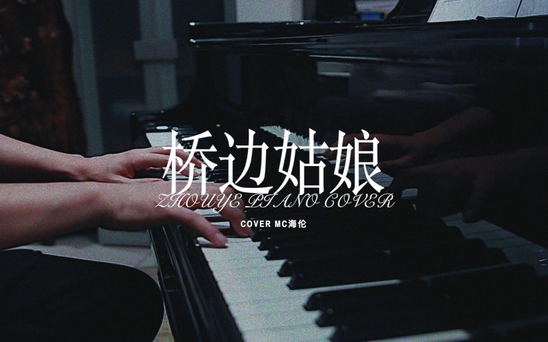 【昼夜钢琴】桥边姑娘_哔哩哔哩 (...