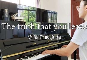 拖更一个月刚倒好时差的up —『你离开的真相』演奏版