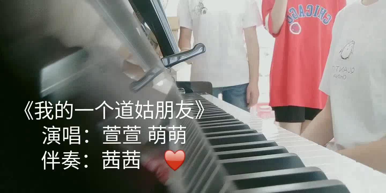 《我的一个道姑朋友》弹唱~ 恒月丫丫 发