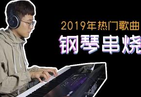 【钢琴】2019年热门歌曲钢琴串烧