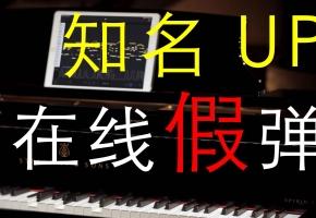 几百万的黑科技钢琴长啥样???