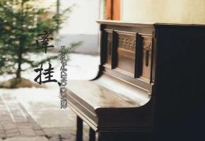 张云雷《牵挂》钢琴版