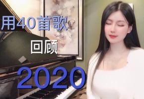 【钢琴】回顾2020年B站40个热点!!