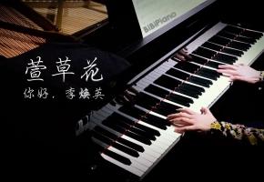钢琴|萱草花 《你好,李焕英》主题曲