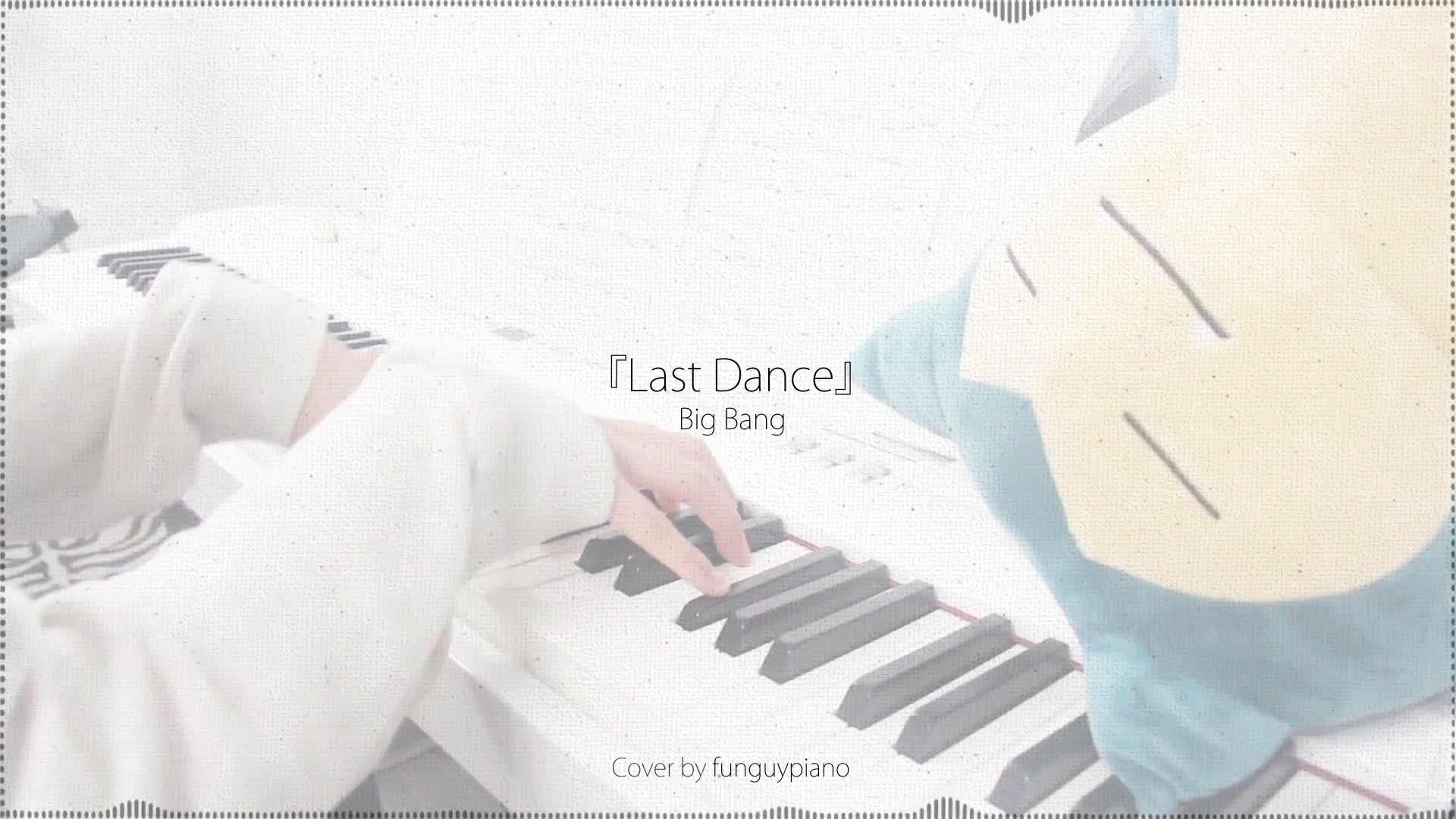 BIGBANG - [MADE] Last Dance - 钢琴版
