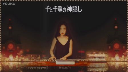 【钢琴】千与千寻 One S