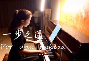 影史上最经典的探戈:Por una cabeza 一步之遥  钢琴独奏  闻香识女人电影插曲