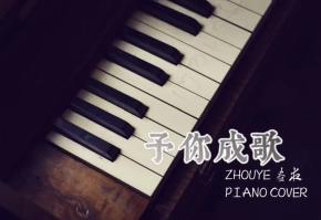 【钢琴】予你成歌