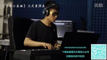 月半小夜曲-钢琴版-弹琴吧(
