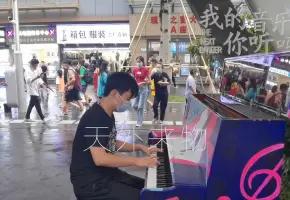 街头演奏 薛之谦《天外来物》,我的音乐你听吗?