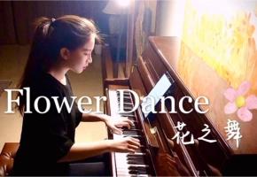 Flower Dance花之舞  Dj Okawari 纯钢琴