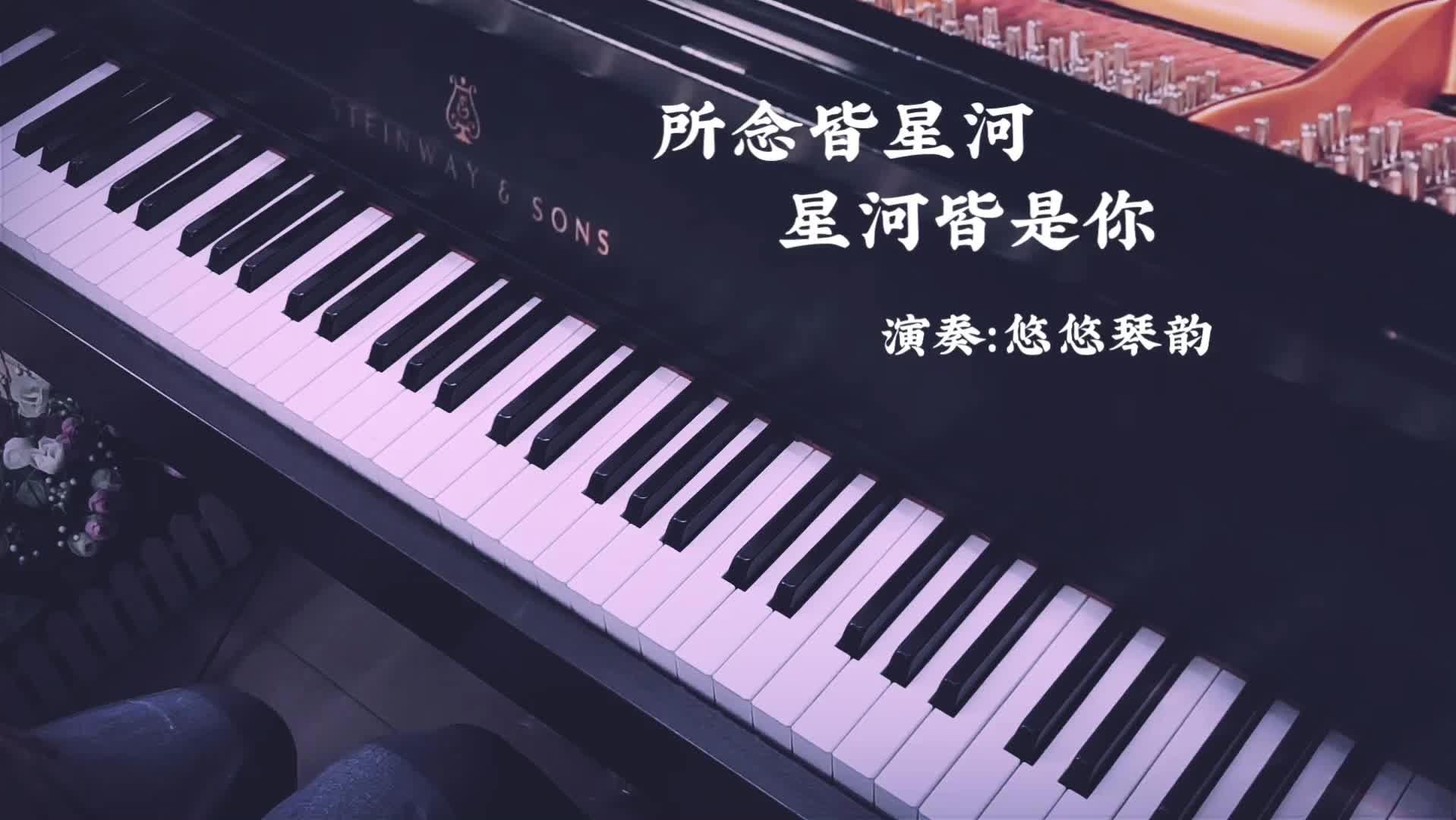 【钢琴】所念皆星河,星河皆是你_哔哩哔哩 (゜-゜)つロ 干杯~-bilibili