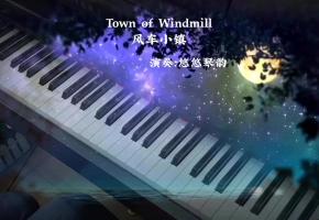 【钢琴】聆听《Town of Windmill 风车小镇》,整个世界都安静了