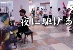 我在地铁站钢琴弹《夜に駆ける》!!
