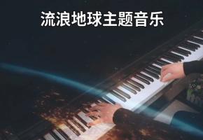 【钢琴】《流浪地球主题音乐》,加入了深邃铺垫的钢琴音色,您一定没听过