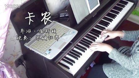 乔治·温斯顿《卡农》钢琴曲