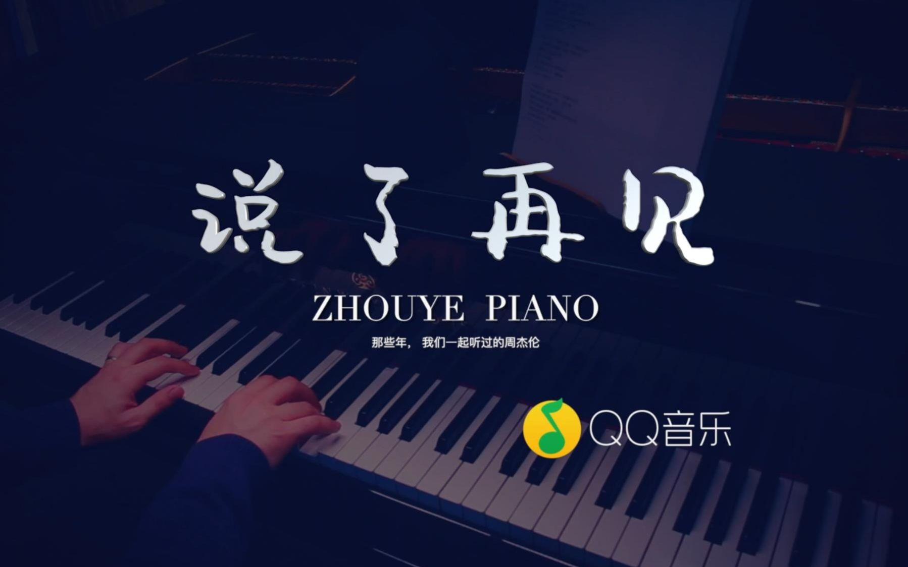 【昼夜钢琴】说了再见 | 那些年我...