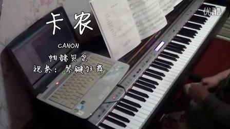 帕赫贝尔《卡农》钢琴曲