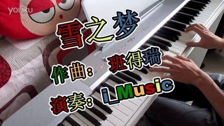 班得瑞《雪之梦》钢琴版