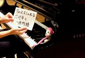 【触手猴】ちょっとおしゃれな「六兆年と一夜物語」をグランドピアノで弾いてみた【Piano】