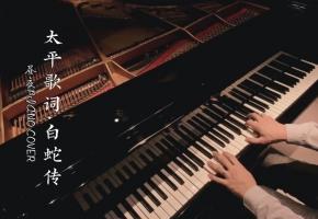 白蛇传   用钢琴演奏的太平歌词