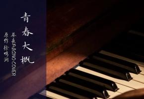 【钢琴】在遗忘中不舍,醉醒交错, 青春大概如你所说。