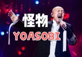 当腾格尔唱YOASOBI的《怪物》...