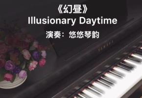 【钢琴】漫步云间,聆听一曲最近特别火的《幻昼》,如梦似幻!