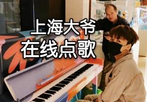 上海街头大爷让我弹《小白船》《梦中的婚礼》??【街头钢琴】