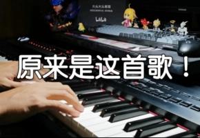 B站视频里賊凄凉BGM找到了!笑着笑着就哭了() Sad Romance【钢琴】