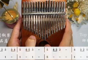 第七课《多年以前-简易版》 Top ONE拇指琴