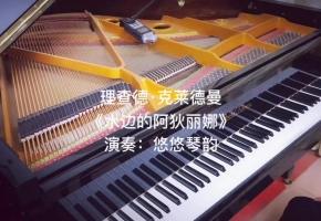 【钢琴】有多少人是为了这首《水边的阿狄丽娜》而学习钢琴的呢?
