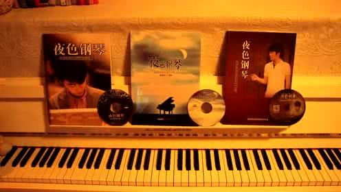 《九儿》夜色钢琴曲 赵海洋 钢琴视频