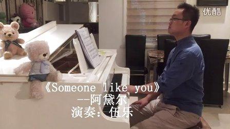 《Someone like