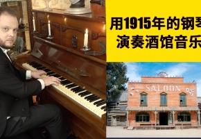 10首酒馆里常奏的拉格泰姆曲子(用1915年的钢琴演奏)