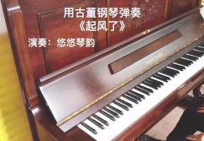 【钢琴】用复古钢琴弹奏《起风了》会是怎样的感受呢?